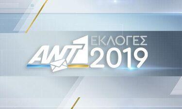 Οι εκλογές φέρνουν αλλαγές στο πρόγραμμα του ΑΝΤ1