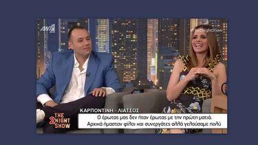 Ελένη Καρποντίνη-Βασίλης Λιάτσος: «Κάθε μέρα σφαζόμαστε» (video)