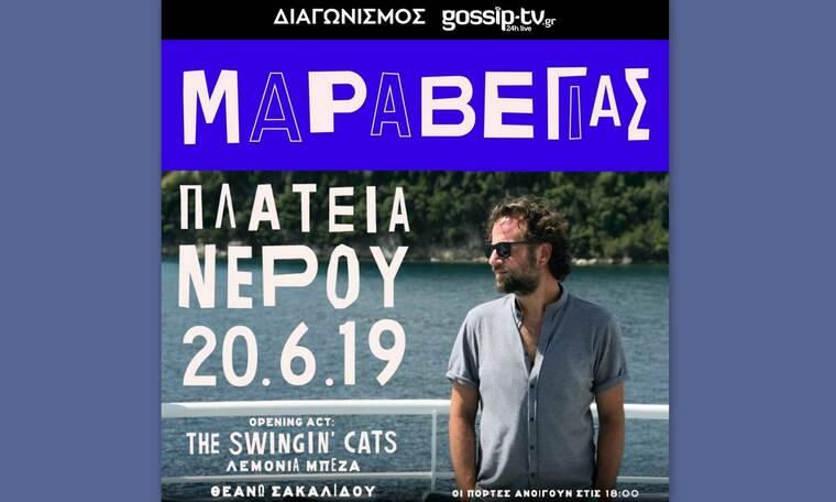 Κερδίστε προσκλήσεις για τη μεγάλη συναυλία του Κωστή Μαραβέγια στην Πλατεία Νερού