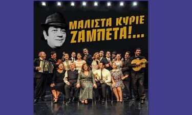 «Μάλιστα κύριε Ζαμπέτα»: Αυτός είναι ο λόγος που ακυρώθηκε η περιοδεία – Νέες εξελίξεις (video)