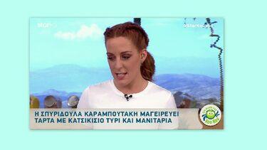 Στη φωλιά των Κου Κου: Η Σπυριδούλα μαγειρεύει για πρώτη φορά συνταγή της στους τηλεθεατές! (video)