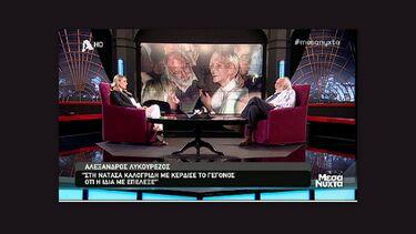 Μετά τα Μεσάνυχτα: Λυκουρέζος για Καλογρίδη: «Με κέρδισε στη Νατάσα ότι η ίδια με επέλεξε» (video)