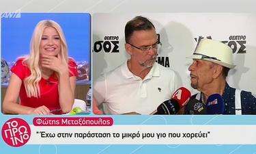 Το Πρωινό: Φώτης και Πάνος Μεταξόπουλος: Κοινή δημόσια εμφάνιση για πατέρα και γιο! (video)