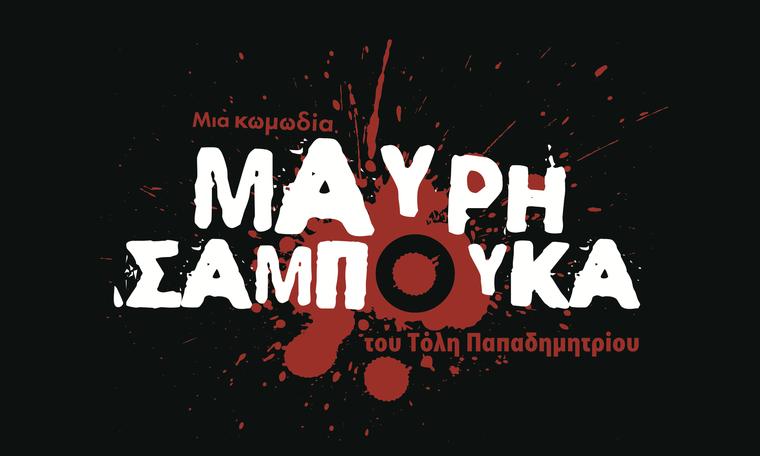 Θέατρο Αθηνά: Μαύρη Σαμπούκα (Photos)