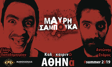 «Μαύρη σαμπούκα»: H  τρίτη σεζόν της επιτυχημένης κωμωδίας του Τόλη Παπαδημητρίου στο θέατρο Αθηνά