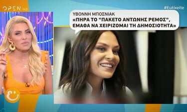 Υβόννη Μπόσνιακ: «Πήρα το ''πακέτο Αντώνης Ρέμος''. Έμαθα να χειρίζομαι τη δημοσιότητα» (video)