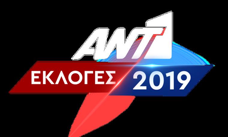 Εθνικές εκλογές 2019: Όσα ετοιμάζει ο ΑΝΤ1 για την Κυριακή 7 Ιουλίου