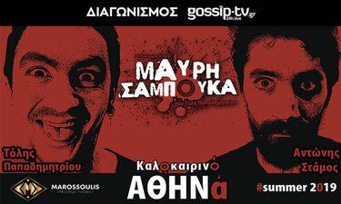 Θέατρο Αθηνά: Αυτοί είναι οι νικητές για την παράσταση «Μαύρη Σαμπούκα»