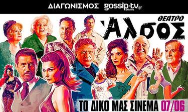 Κερδίστε διπλές προσκλήσεις για την παράσταση «Το δικό μας σινεμά» στο Θέατρο Άλσος!