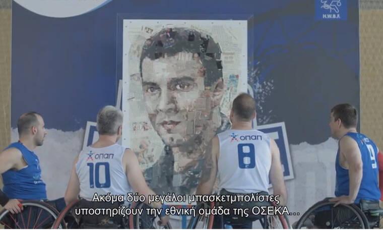 Ηοοps for Hope: Γκάλης και Αντετοκούνμπο στο πλευρό των αθλητών της ΟΣΕΚΑ