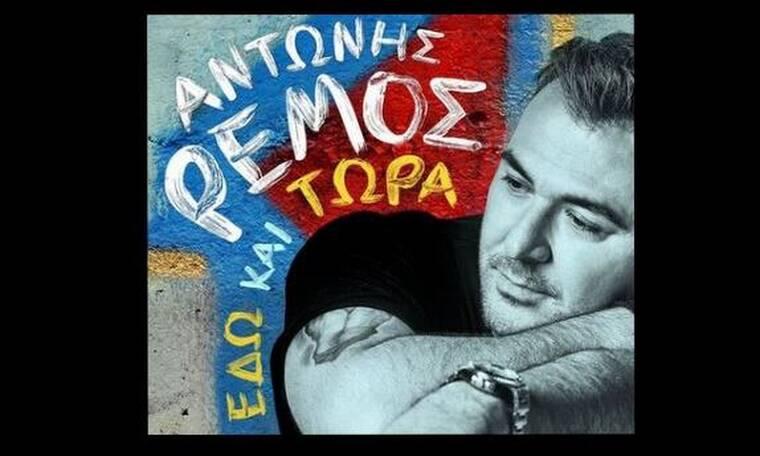 Αντώνης Ρέμος: Παρουσιάζει το απόλυτο καλοκαιρινό τραγούδι… «Εδώ Και Τώρα»! (video)