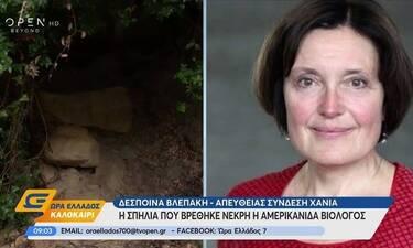 Suzanne Eaton: Αυτή είναι η σπηλιά που βρέθηκε νεκρή η Αμερικανίδα βιολόγος