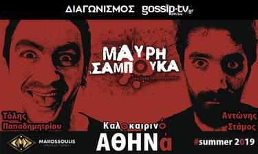 Κερδίστε διπλές προσκλήσεις για την παράσταση «Μαύρη Σαμπούκα» στο Θέατρο Αθηνά!