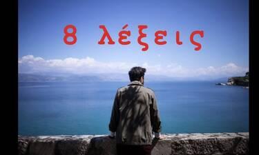 «8 λέξεις»: Όλα όσα πρέπει να γνωρίζετε για το ερωτικό τρίγωνο  (photos)