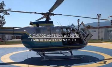Tα ελικόπτερα του ομίλου Αnt1 στην υπηρεσία της γενικής γραμματείας πολιτικής προστασίας (Video)