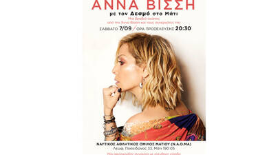 H Άννα Βίσση θα τραγουδήσει στο Μάτι, για να δώσει χαρά και ελπίδα στους κατοίκους!