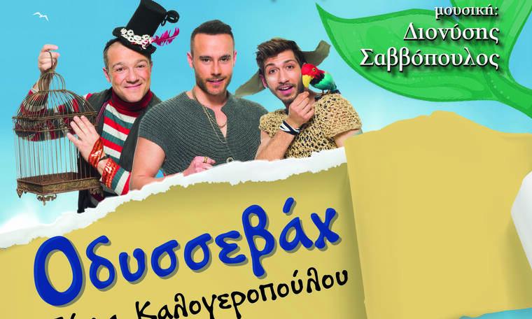 Ο Οδυσσεβαχ «ταξιδεύει» στα θέατρα της Αθήνας