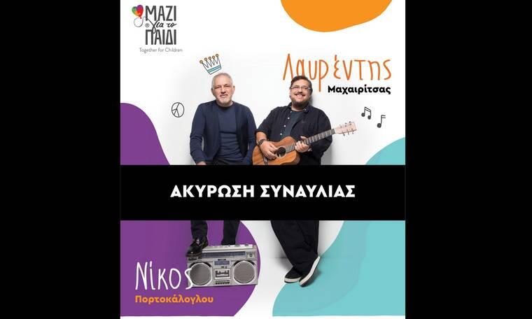Μαχαιρίτσας-Πορτοκάλογλου: Ακύρωση της συναυλίας «Μαζί για το Παιδί»
