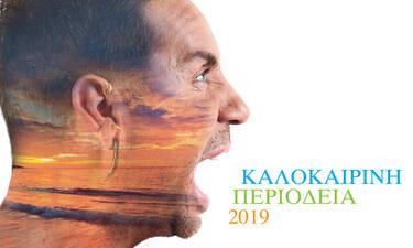 Ο Γιώργος Μαζωνάκης κορυφώνει τη sold out καλοκαιρινή του περιοδεία με 2 μοναδικές συναυλίες