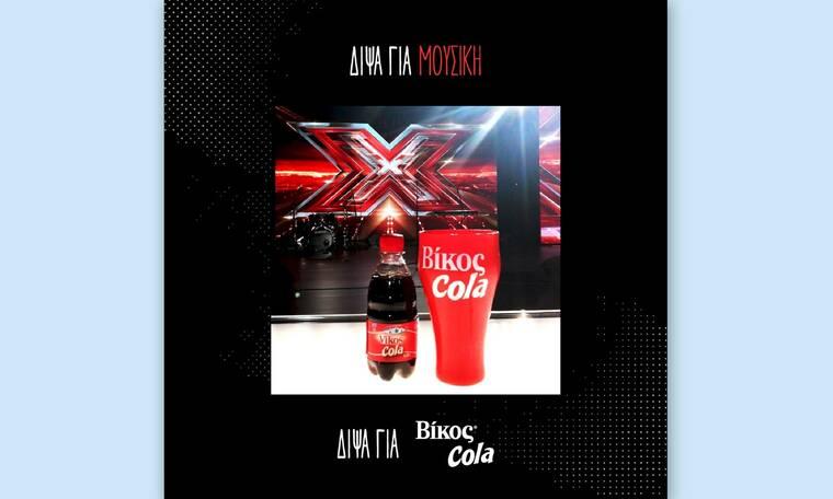 Δίψα για X Factor;  Δίψα για Βίκος Cola!