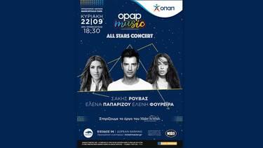 ΟΠΑΠ-All Star Concert: Ρουβάς-Παπαρίζου-Φουρέιρα: Για πρώτη φορά τρεις pop stars μαζί στη σκηνή