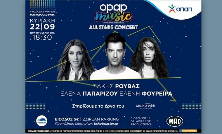 Σάκης Ρουβάς- Έλενα Παπαρίζου- Ελένη Φουρέιρα: Σε μια εκρηκτική συναυλία από τον ΟΠΑΠ