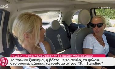 Μαρία Μπεκατώρου: Μιλάει για την αδελφική σχέση της με την Υβόννη Μπόσνιακ και συγκινεί! (video)