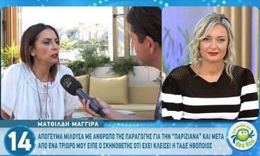 """Καταγγελία Ματθίλδης Μαγγίρα: «Δεν αποχώρησα από την """"Παριζιάνα"""", με αποχώρησαν»"""