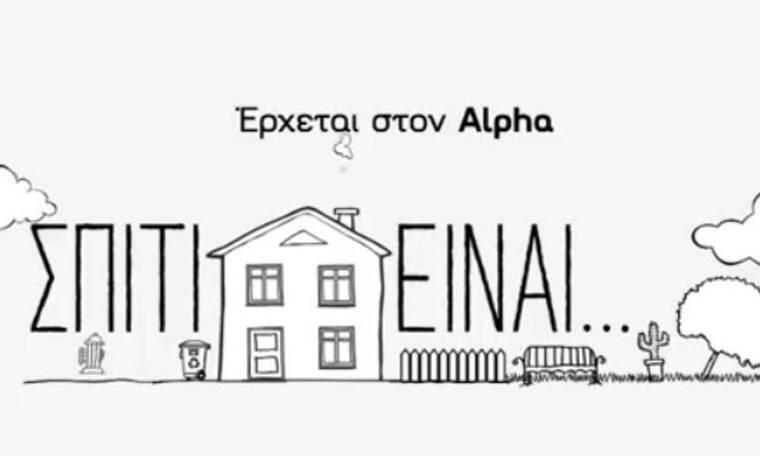 Σπίτι είναι:Γνωρίστε τους ήρωες της οικογενειακής κωμωδίας του ALPHA (photos)