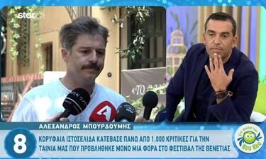 Αλέξανδρος Μπουρδούμης: «Για να υποδυθώ τον Αλέξη Τσίπρα πέρασα από δύο κάστινγκ» (video)