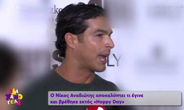 O Αναδιώτης για πρώτη φορά αποκαλύπτει γιατί δεν βρίσκεται φέτος στο πάνελ του Happy Day! (video)