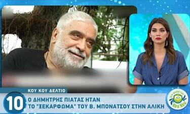 Απίστευτη αποκάλυψη του Πιατά για Μπονάτσο-Βουγιουκλάκη την εποχή που ήταν ζευγάρι (video)