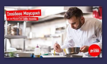 Σπούδασε Μαγειρική με τον… Master Chef Σάββα Ληχανίδη στο ΙΕΚ ΑΛΦΑ Πειραιά
