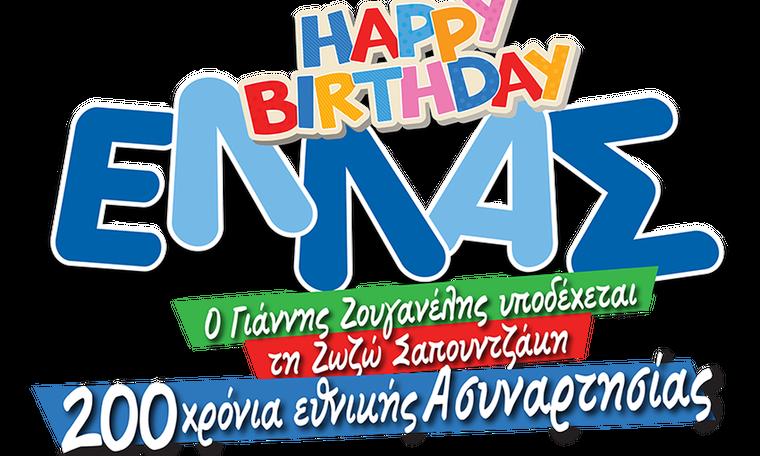 Θέατρο ΑΘΗΝΑ: «Happy Birthday ΕΛΛΑΣ» - 200 χρόνια εθνικής...Ασυναρτησίας!