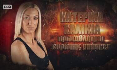 Αποκλειστικό:Κατερίνα Χαλικιά: Αν δεις σήμερα την πρώην παίκτρια του Survivor δεν θα την γνωρίσεις!