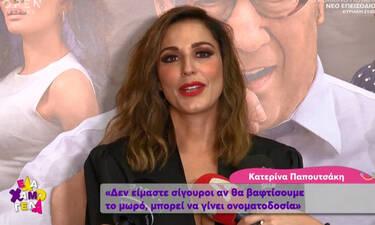 Κατερίνα Παπουτσάκη: «Δεν είμαστε σίγουροι αν θα βαφτίσουμε το μωρό, μπορεί να γίνει ονοματοδοσία»