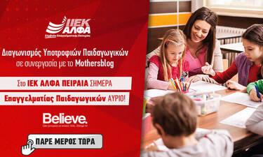 Διαγωνισμός Υποτροφιών Παιδαγωγικών από το ΙΕΚ ΑΛΦΑ Πειραιά & το Mothersblog