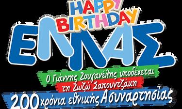 Θέατρο Αθηνά: Η μουσική παράσταση «Happy Birthday ΕΛΛΑΣ» που αναμένεται να κάνει πανικό (Photos)