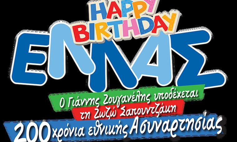Θέατρο Αθηνά: Έρχεται η παράσταση «Happy Birthday ΕΛΛΑΣ» που αξίζει να τη δεις!
