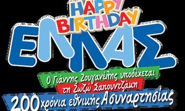 Θέατρο Αθηνά: Η παράσταση «Happy Birthday ΕΛΛΑΣ» που θα φέρει τα πάνω κάτω στη θεατρική Αθήνα!