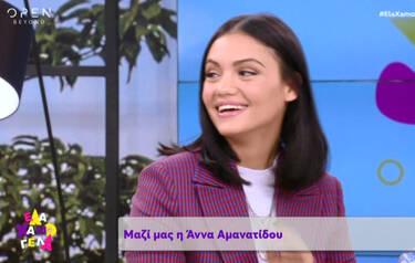 Άννα Αμανατίδου: «Ζηλεύω. Θα ήθελα πιο πολύ να είμαι στο φετινό GNTM απ' ό,τι στο περυσινό» (video)