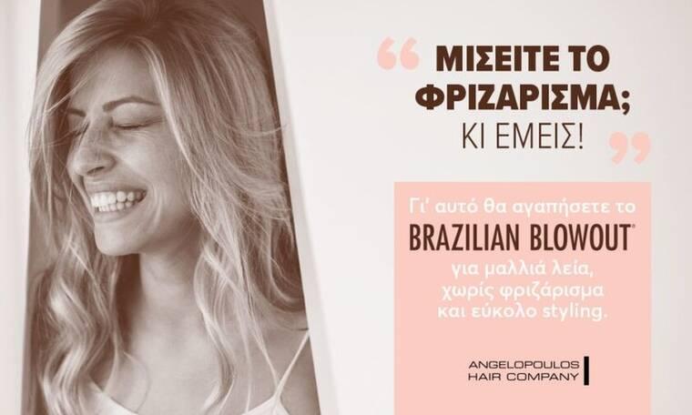 Brazilian Blowout Κερατίνη -Τα πάντα για την καλύτερη κεράτινη του Hollywood