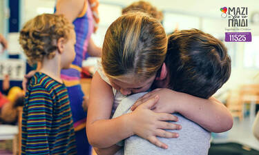 Πώς θα λειτουργήσουμε με ενσυναίσθηση απέναντι στο παιδί