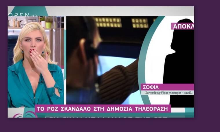 Ευτυχείτε: Οι πρωταγωνιστές του ροζ σκανδάλου της ΕΡΤ μιλούν για πρώτη φορά- Άφωνη η Καινούργιου