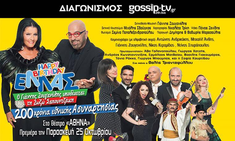 Κερδίστε διπλές προσκλήσεις για την παράσταση «Happy Birthday ΕΛΛΑΣ» στο Θέατρο Αθηνά