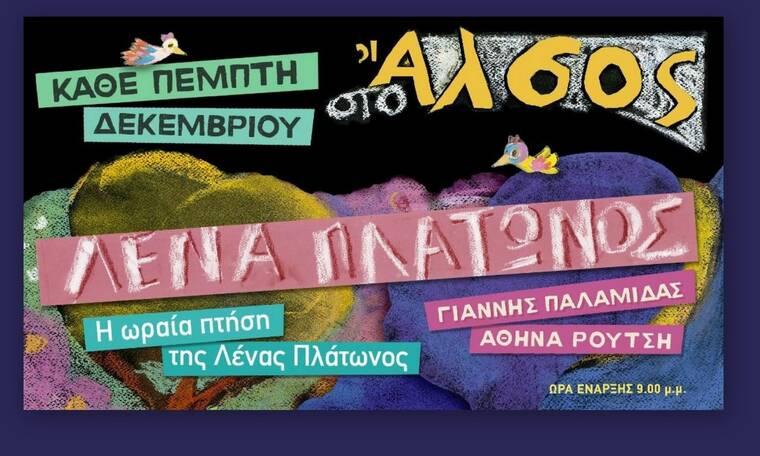 Το ΑΛΣΟΣ: Η ωραία πτήση της Λένας Πλάτωνος