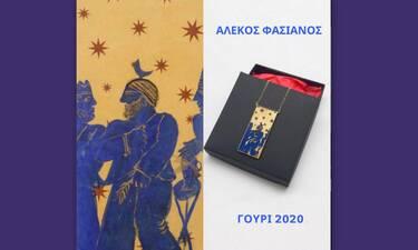 Γούρι 2020 από το Ίδρυμα Θεοχαράκη