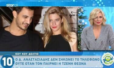 Δήμος Αναστασιάδης: Δε σηκώνει ποτέ το τηλέφωνο ούτε στη γυναίκα του, Τζένη Θεωνά (video)