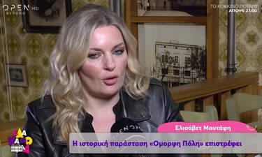 Ελισάβετ Μουτάφη: «Καλό είναι να μην ρωτάμε μια γυναίκα γιατί δεν έχει κάνει ένα παιδί» (video)