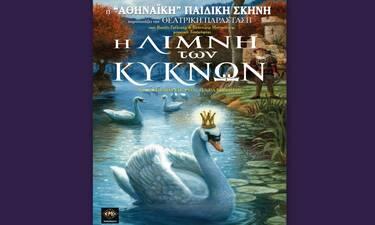 «Η λίμνη των κύκνων», το παραμύθι των παρμαυθιών ταξιδεύει σε όλη την Ελλάδα